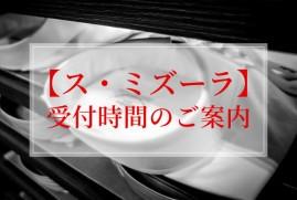 ボレッリ青山su-mizura